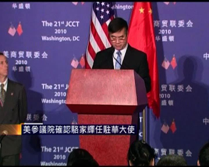 美參議院確認駱家輝任駐華大使