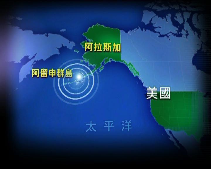 阿拉斯加發生黎克特制7.1級強烈地震