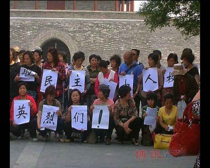 茉莉花革命呼籲民眾悼念六四