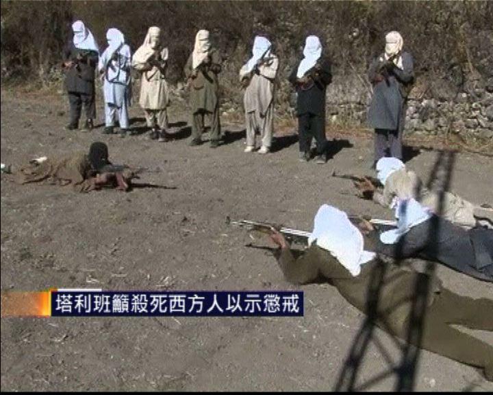 塔利班籲殺死西方人以示懲戒