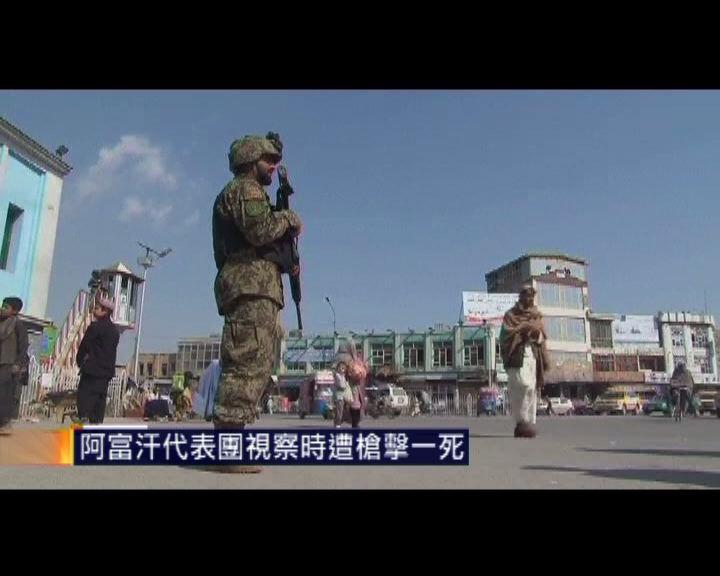 阿富汗反美示威抗議槍殺事件
