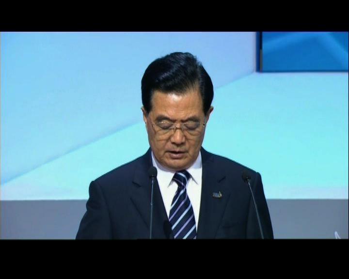胡錦濤亞太組織峰會發表講話