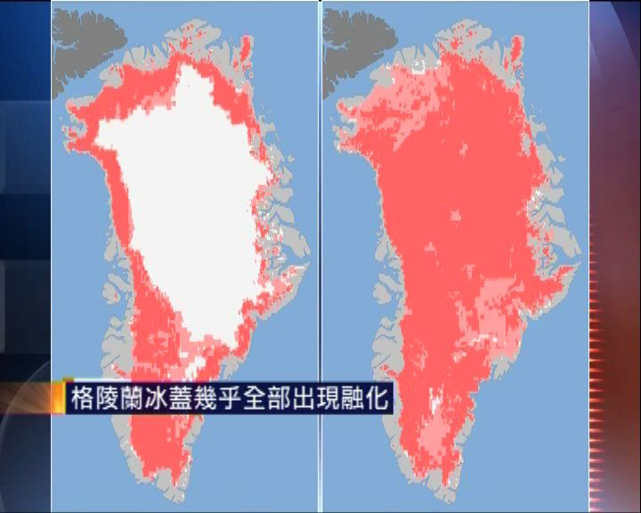 格陵蘭冰蓋幾乎全部出現融化