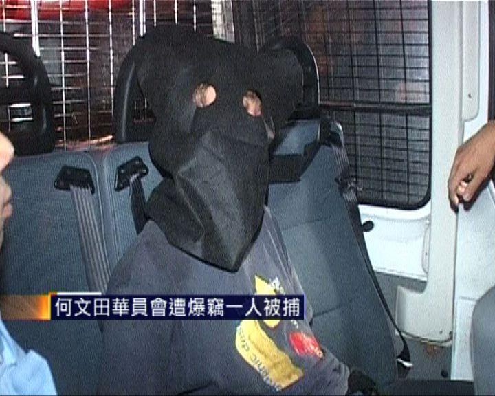 何文田華員會遭爆竊一人被捕