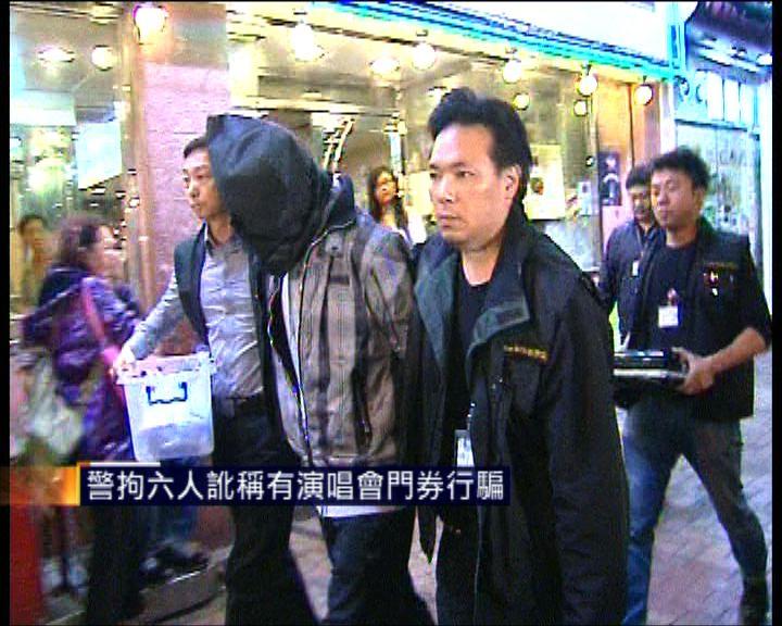 警拘六人訛稱有演唱會門券行騙