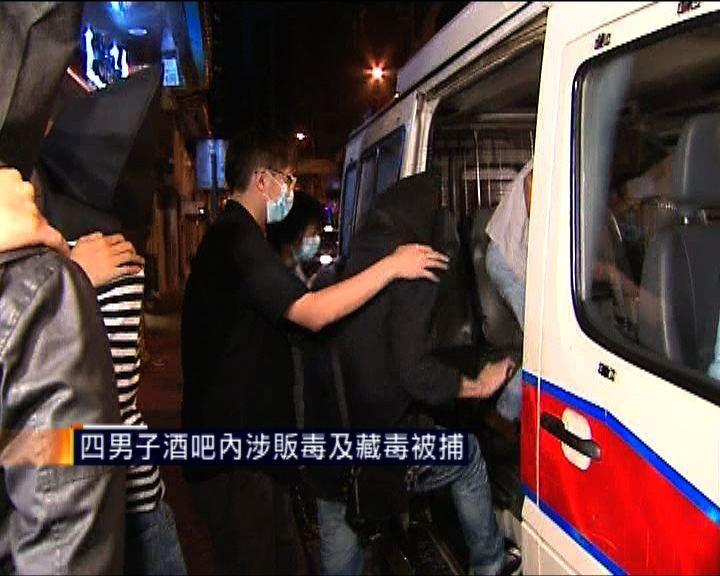 四男子酒吧內涉販毒及藏毒被捕