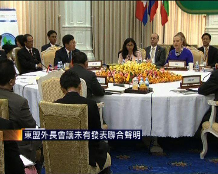 東盟外長會議未有發表聯合聲明