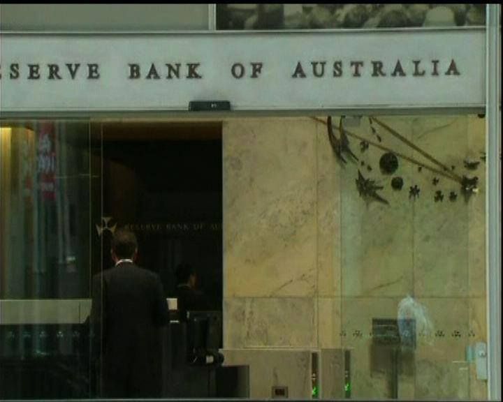 分析:澳洲或再減息刺激經濟