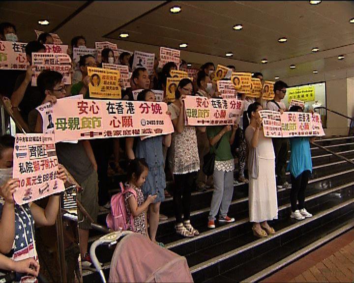 中港家庭遊行爭公立醫院分娩權