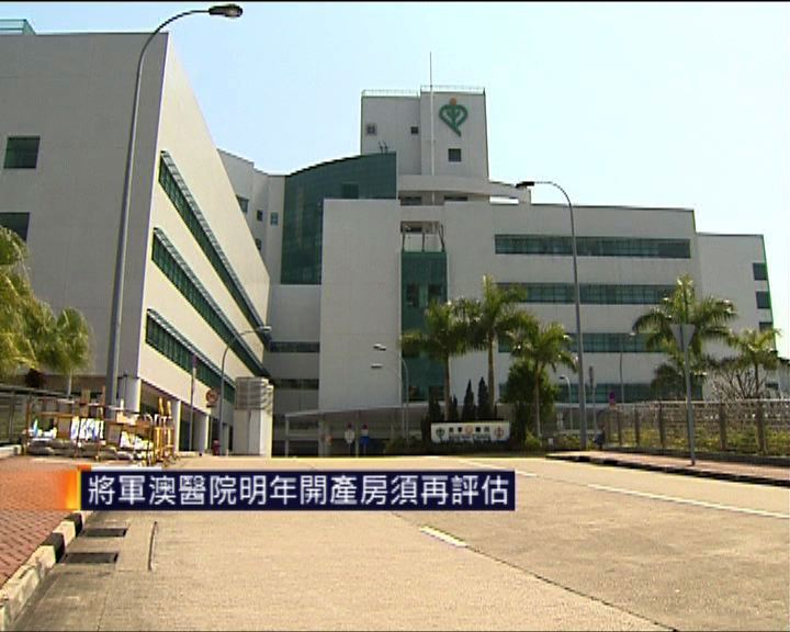 將軍澳醫院明年開產房須再評估