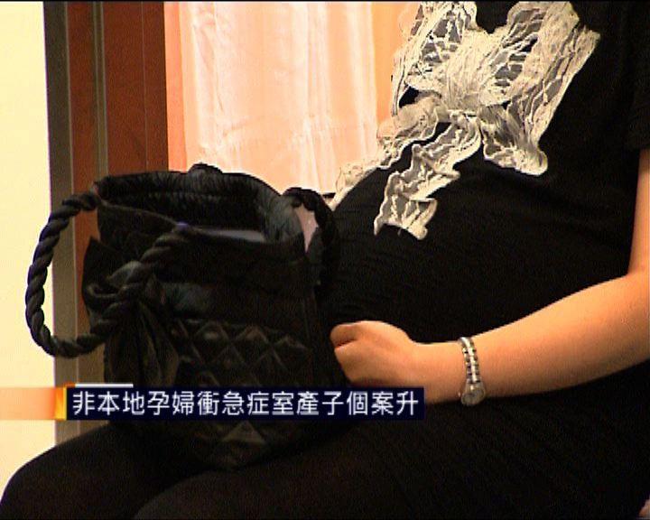 非本地孕婦衝急症室產子個案升