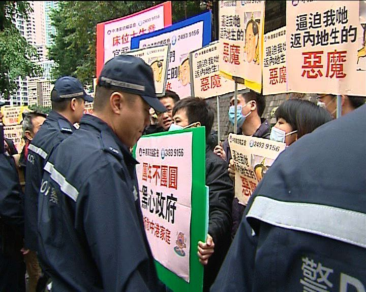 中港家庭示威不滿曾蔭權言論