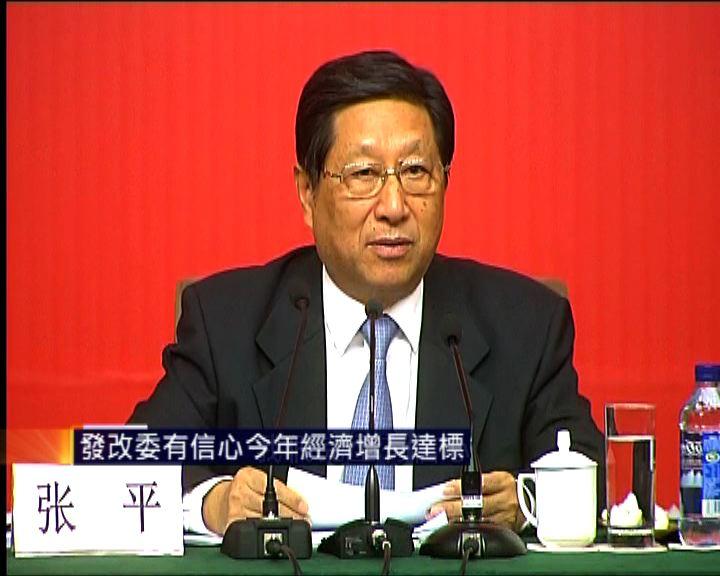 發改委有信心今年經濟增長達標