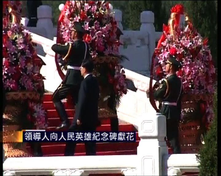 領導人向人民英雄紀念碑獻花