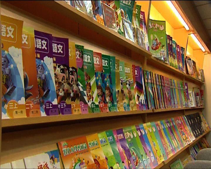 分拆教材無法令教科書減價