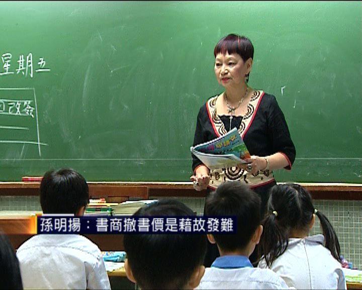 書商指免費送教師用書或致課本重新訂價
