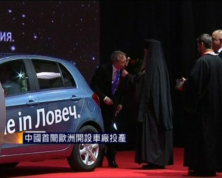 中國首間歐洲開設車廠投產