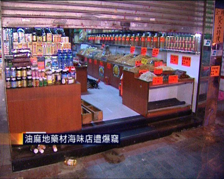 油麻地藥材海味店遭爆竊