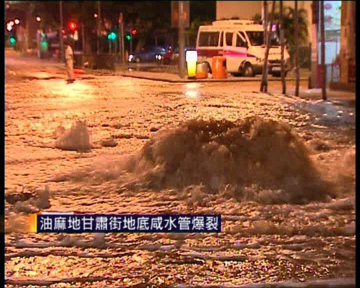 油麻地甘肅街地底咸水管爆裂