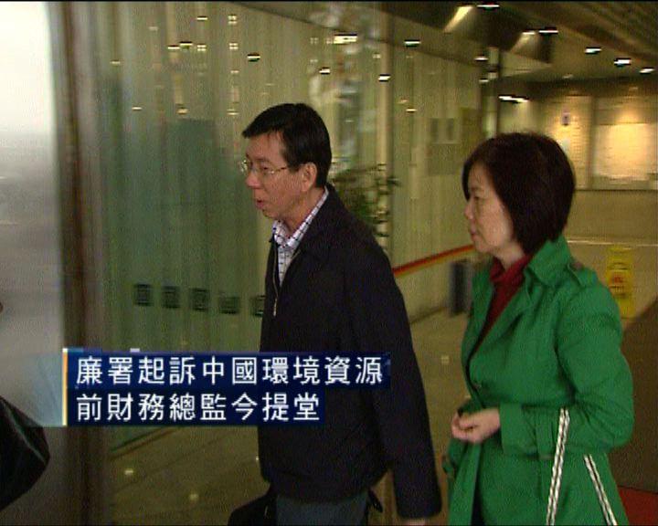 廉署起訴中國環境資源前財務總監今提堂