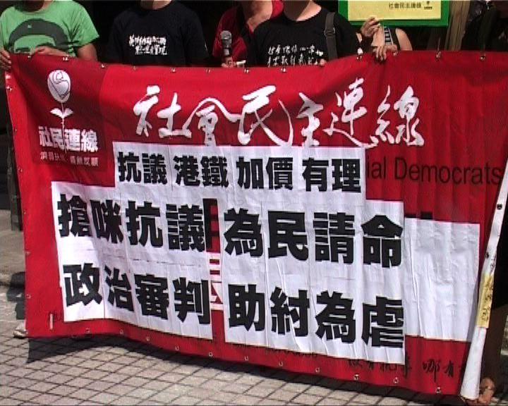 兩社民連示威者襲鄭汝樺改判罰款