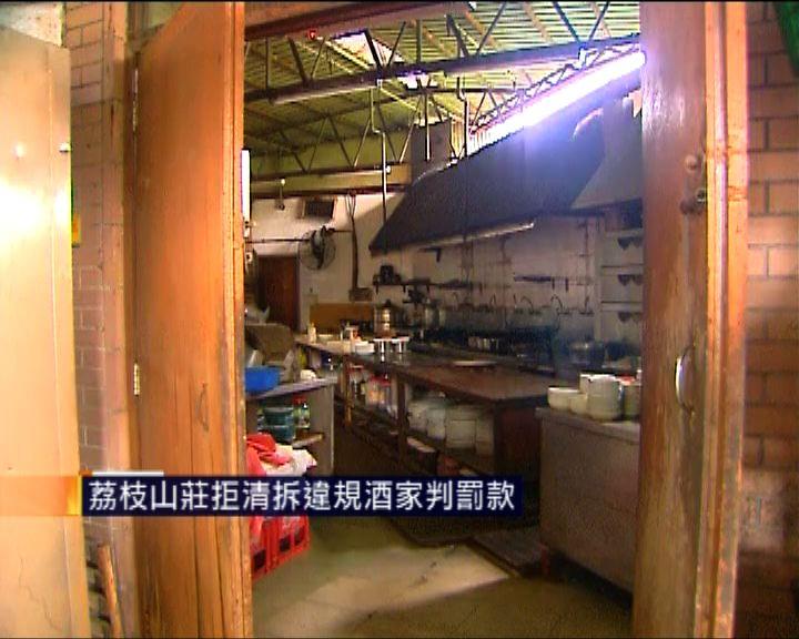 荔枝山莊違規食肆由梁福元親人經營