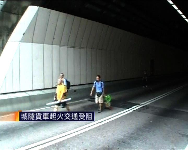城隧貨車起火交通受阻