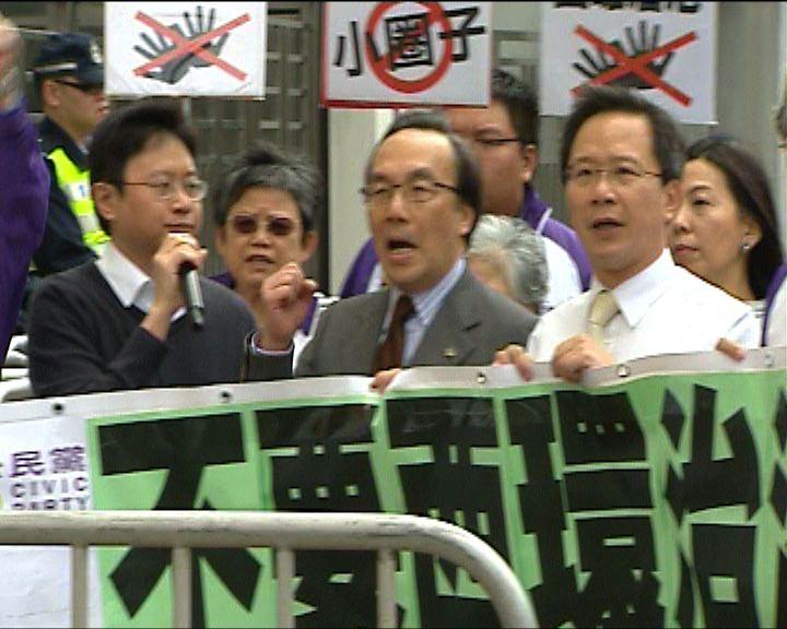 公民黨抗議反對中央干預香港選舉