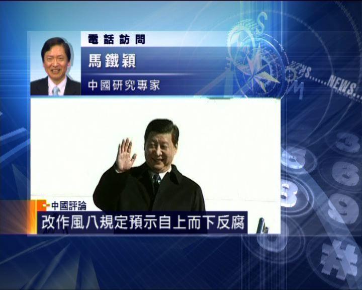 中國評論:政治局推八規定反腐