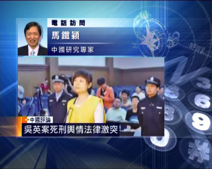 中國評論:女富豪集資騙案判死刑惹輿論