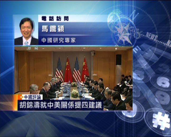 中國評論:中美關係貌合神離