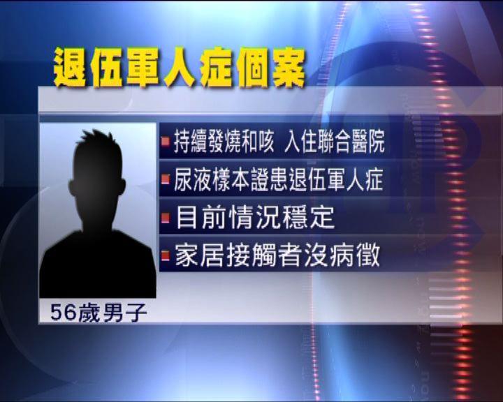 一名男子56歲確診感染退伍軍人症