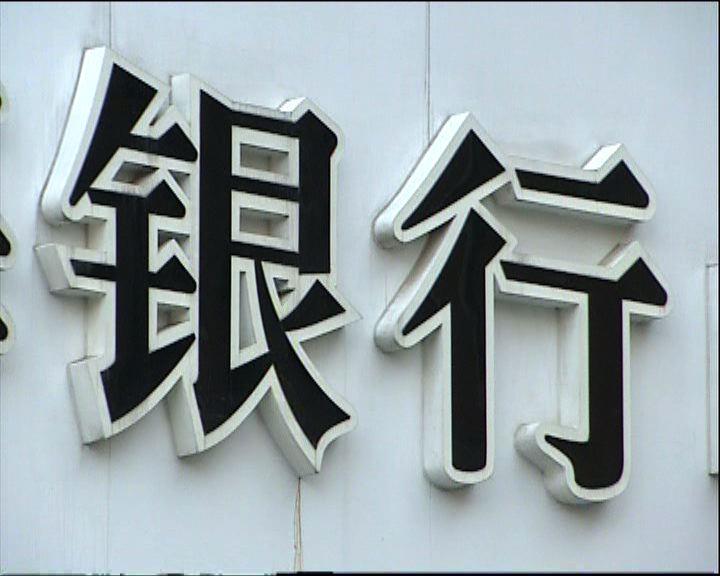 消息指四大行拒絕下調貸款利率