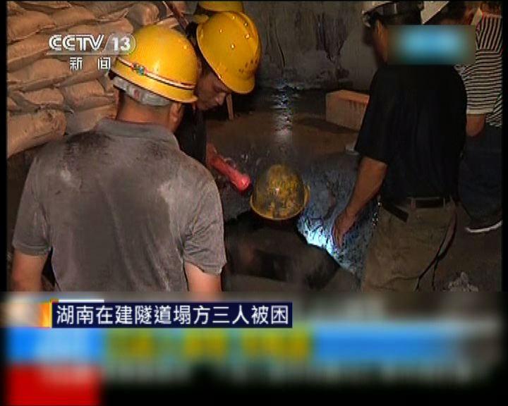 湖南在建隧道塌方三人被困