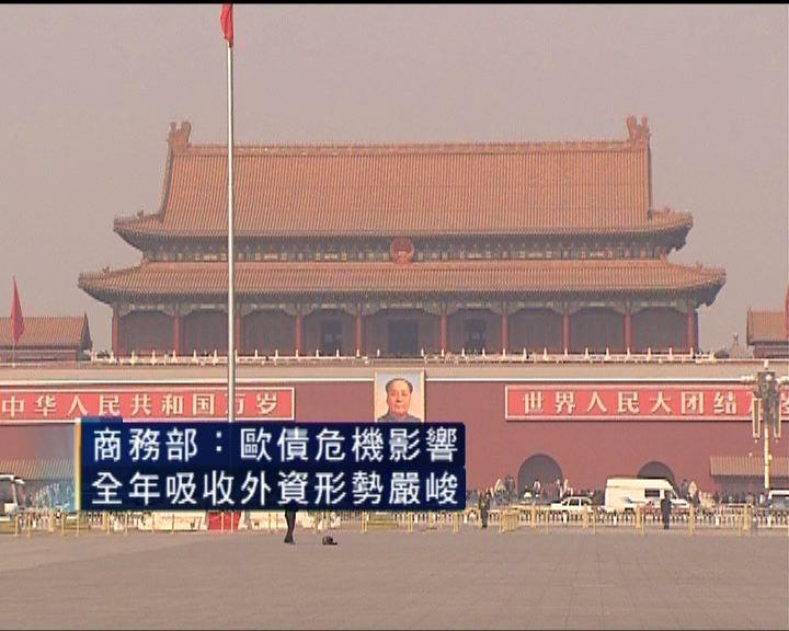 中國上月外商投資減少逾半成