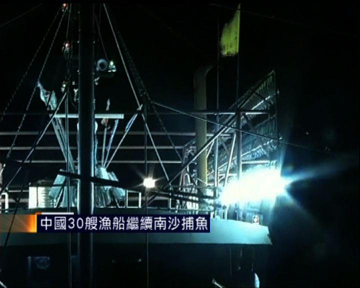 中國30艘漁船繼續南沙捕魚