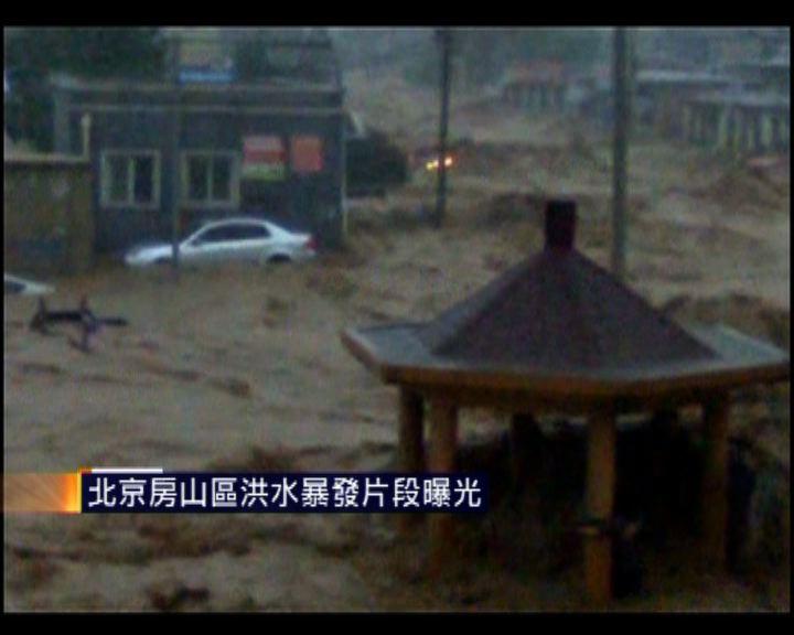 北京房山區洪水暴發片段曝光