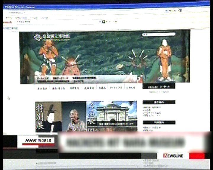 奈良國立博物館網站遭黑客入侵