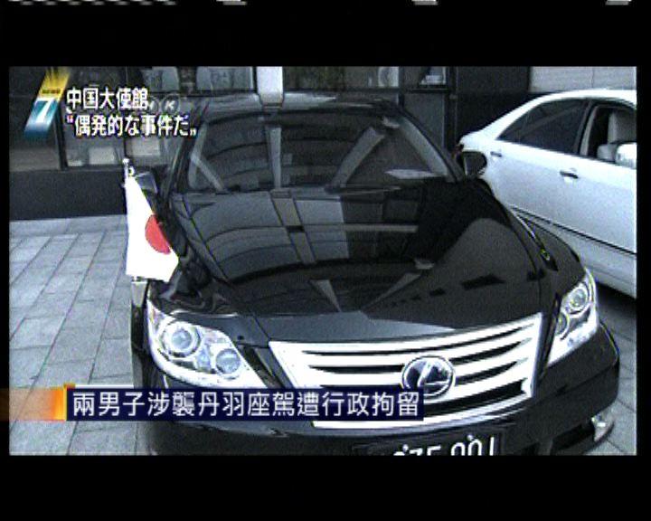 涉襲丹羽座駕疑犯遭北京公安行政拘留