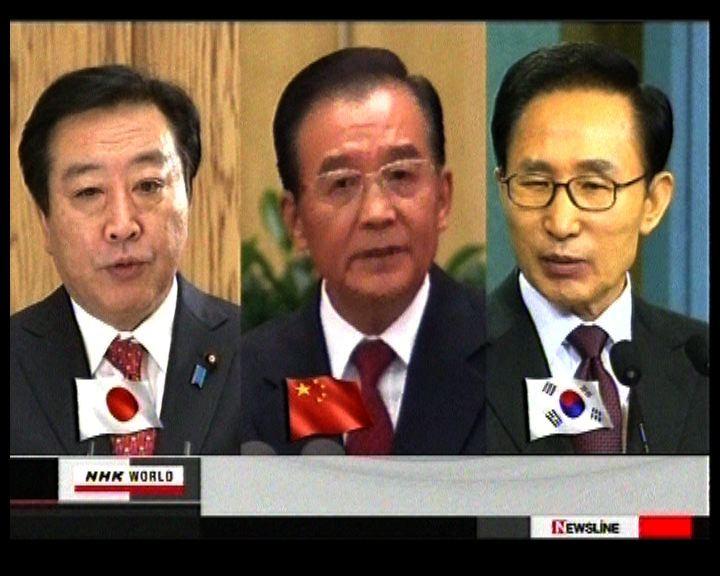 中日韓舉行領導人會議