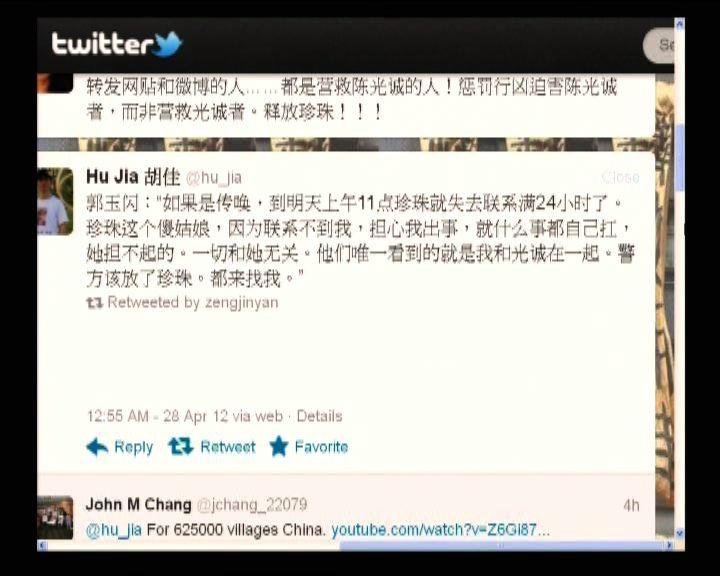 胡佳:陳光誠身處美駐北京使館