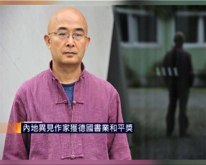 內地異見作家廖亦武獲德國書業和平獎