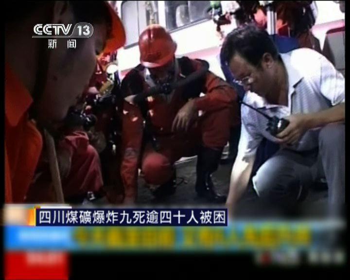 四川煤礦爆炸九死逾三十人被困