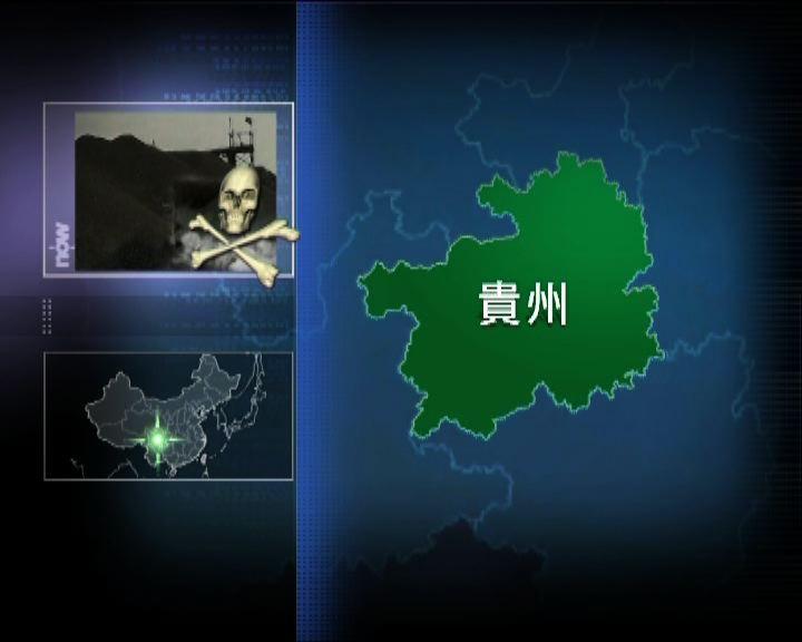 貴州煤礦洩漏氣體十八人死亡