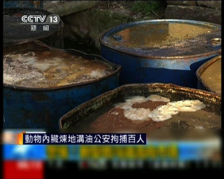 動物內臟煉地溝油公安拘捕百人