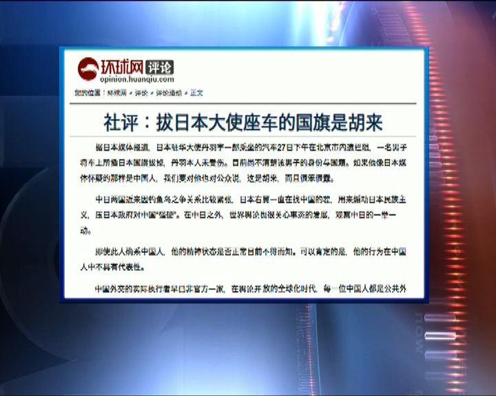 內地傳媒:襲擊日駐華大使座駕行為愚蠢