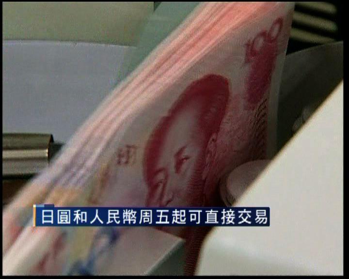 日圓和人民幣周五起可直接交易