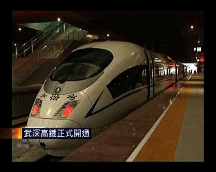 武深高鐵正式開通