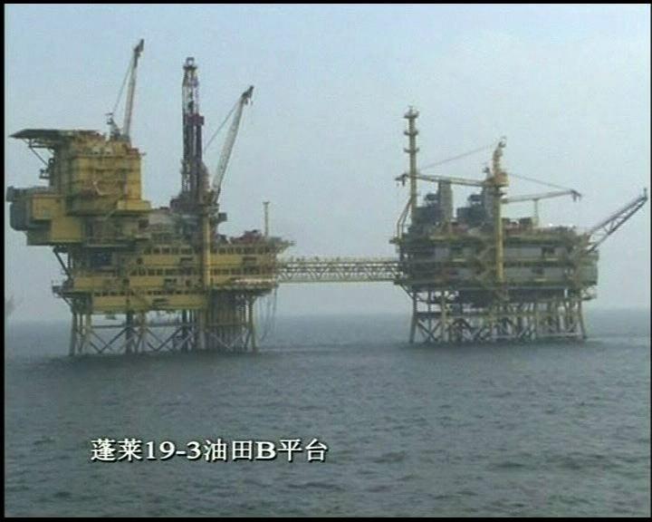 中海油就渤海油田洩漏賠償近17億元