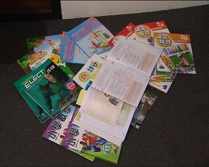 中小學教科書開支續增
